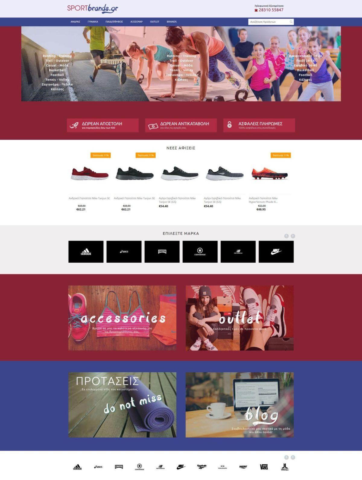 Το Sportbrands.gr το ηλεκτρονικό κατάστημα 5b372b2f005